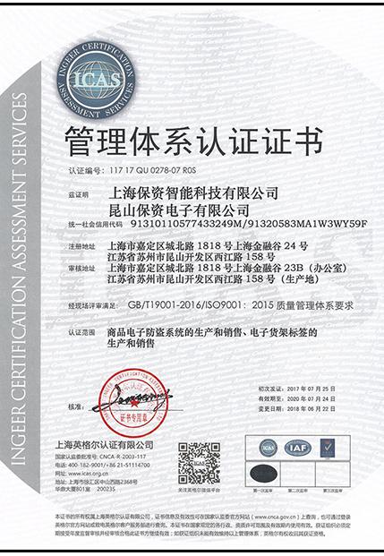 IOS9001证书-CN