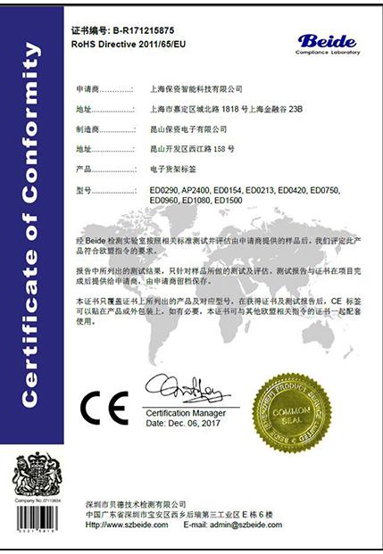 ROHS认证证书-ESL-CN